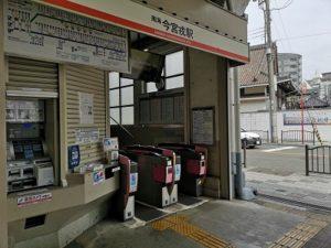 Entrance of Imamiya Ebisu Station